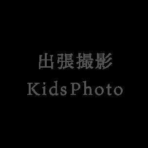 七五三専門の出張撮影キッズフォト