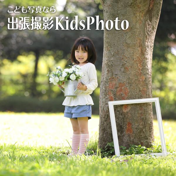 出張撮影KidsPhotoのブログ-出張撮影キッズフォト