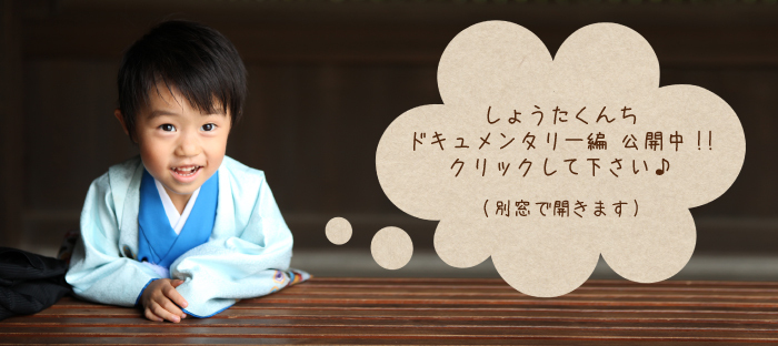 出張撮影KidsPhotoのブログ-七五三写真ドキュメンタリー