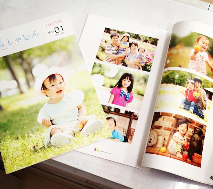 出張撮影KidsPhotoのブログ-フリーマガジン