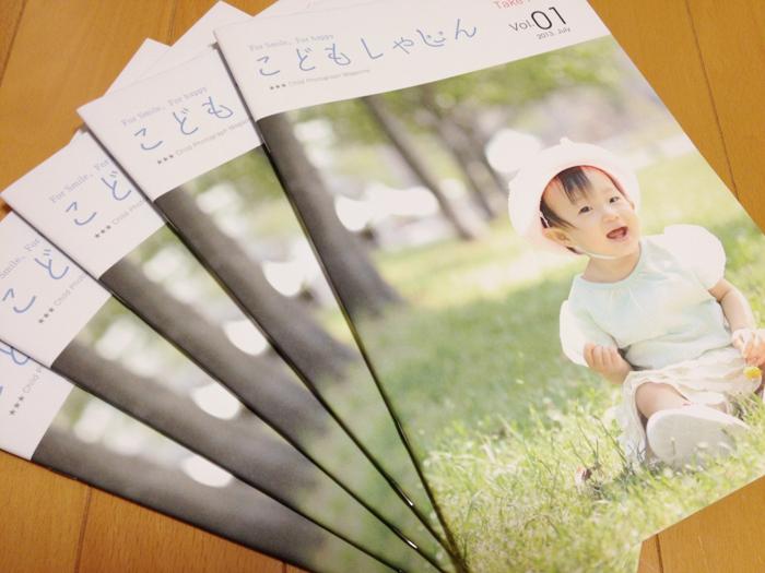 出張撮影KidsPhotoのブログ-こどもしゃしん フリーマガジン