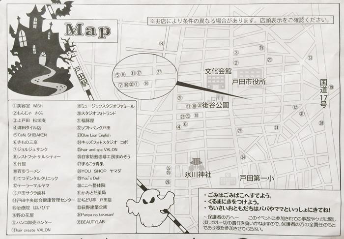 上戸田ハロウィン2014出店