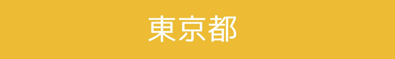 東京でのロケーション撮影会