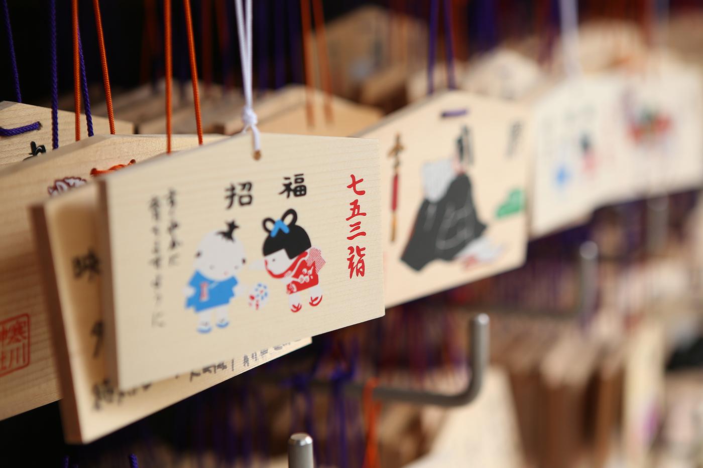 寒川神社の絵馬