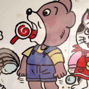 グリーンセンターのシュールな壁画がなんか好きです。笑