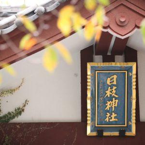 赤坂日枝神社へ七五三出張撮影に行ってきました