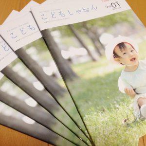 こどもしゃしんVol.01 / フリーマガジン創刊号が完成!