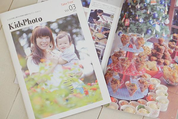 こども写真とおやこの時間がテーマのフリーマガジンKidsPhoto Vol.3