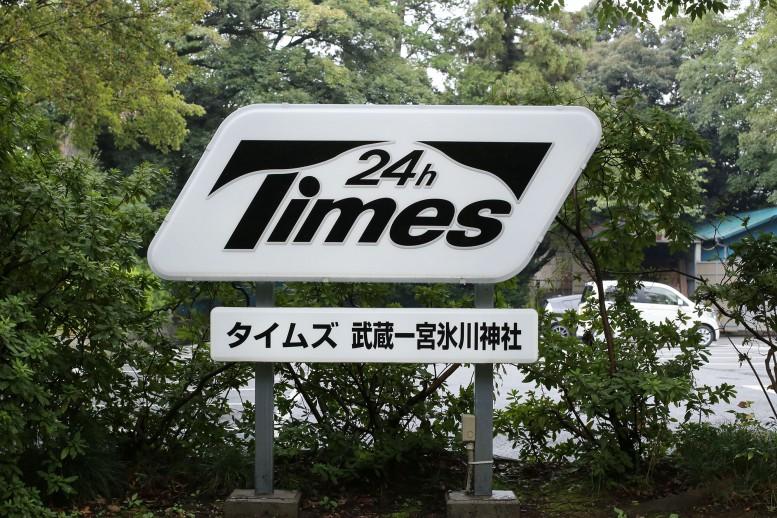 タイムズ武蔵一宮氷川神社