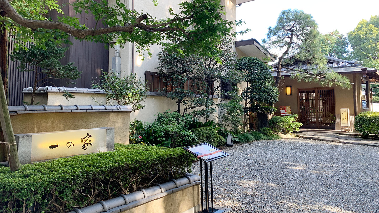 大宮氷川神社からすぐ!料亭一の家