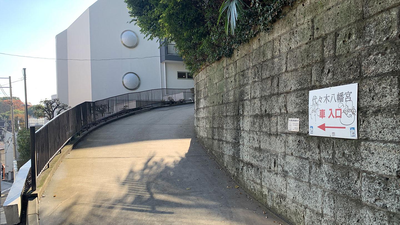 代々木八幡宮の駐車スペース