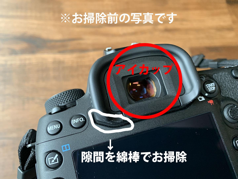 カメラボディを掃除する方法