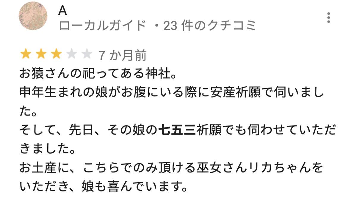 赤坂日枝神社の口コミ4