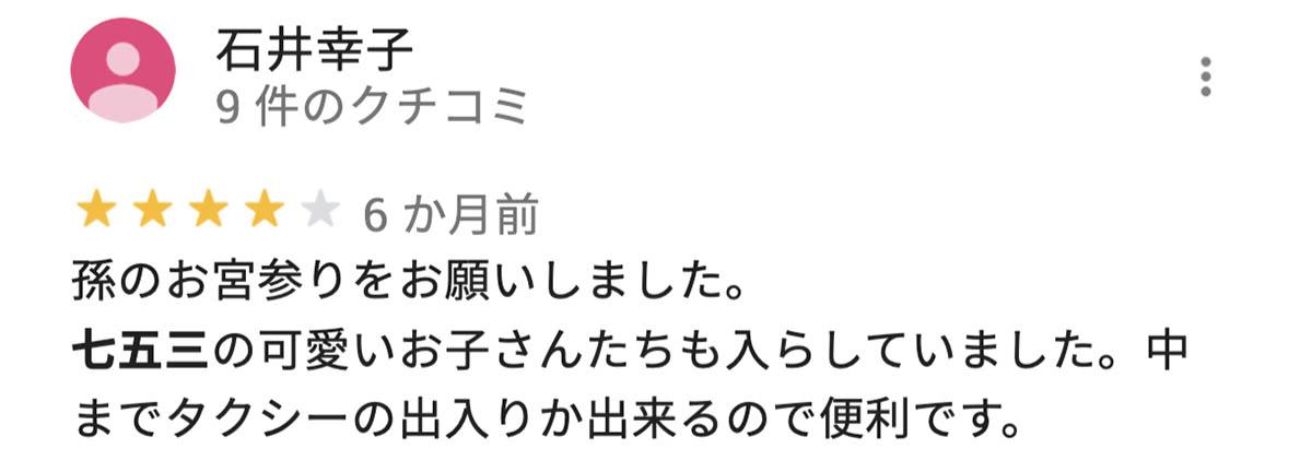 赤坂日枝神社の口コミ5