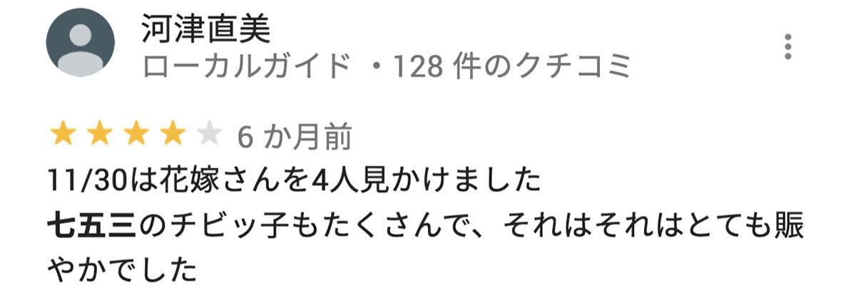 赤坂日枝神社の口コミ6