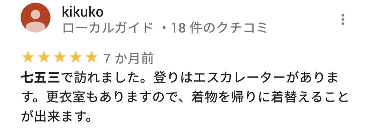 赤坂日枝神社の口コミ7