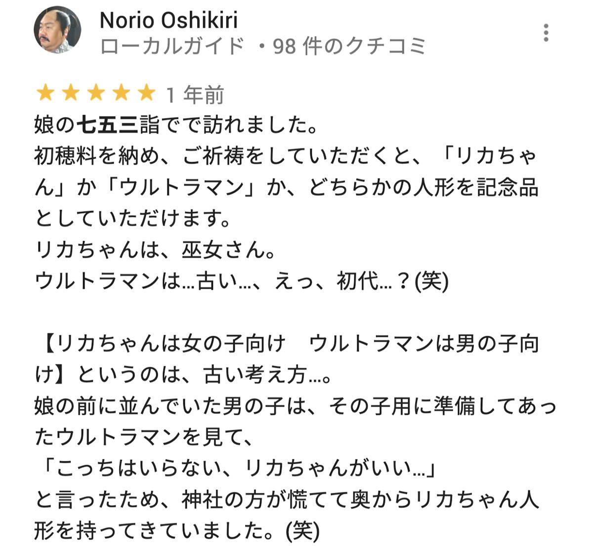 赤坂日枝神社の口コミ8