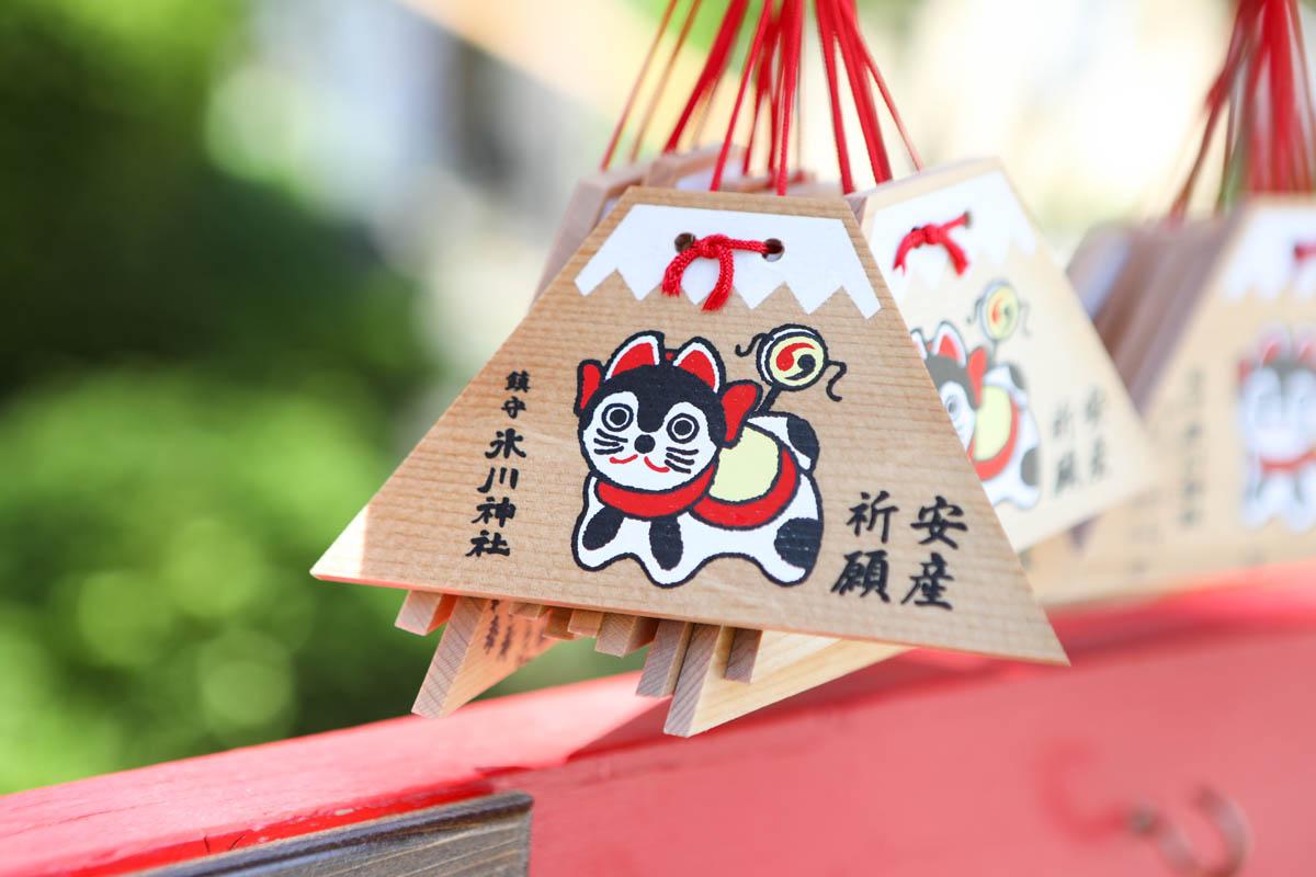 鎮守氷川神社 安産祈願の絵馬