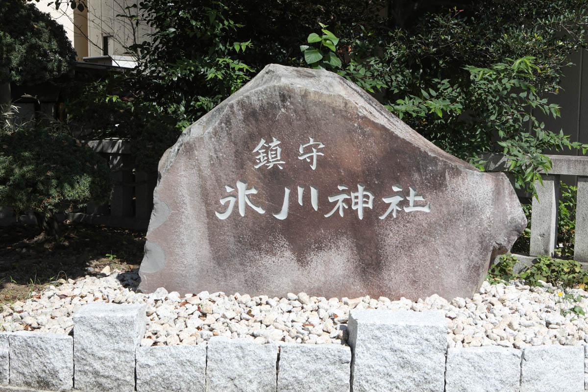 鎮守氷川神社の基本情報
