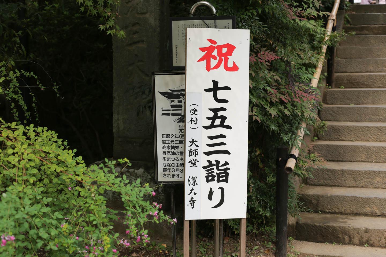 祝 七五三詣り (受付)大師堂
