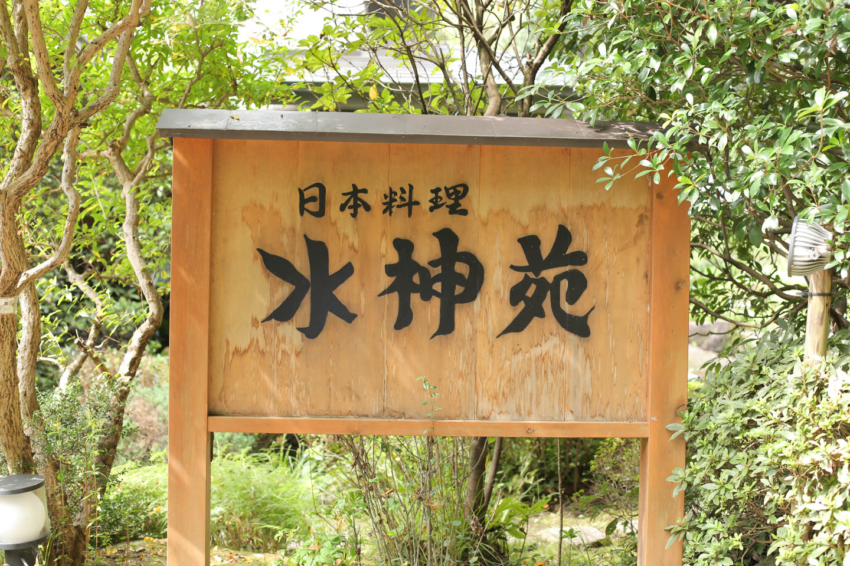 日本料亭 水神苑