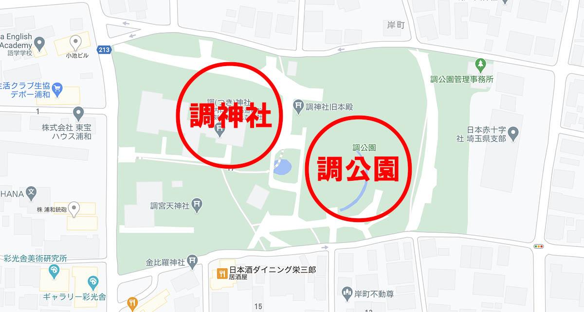 調神社と調公園のマップ