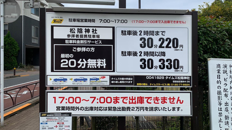 タイムズ松陰神社の値段表