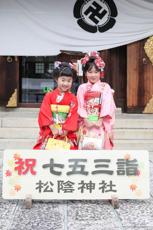松陰神社に出張撮影 着物の姉妹