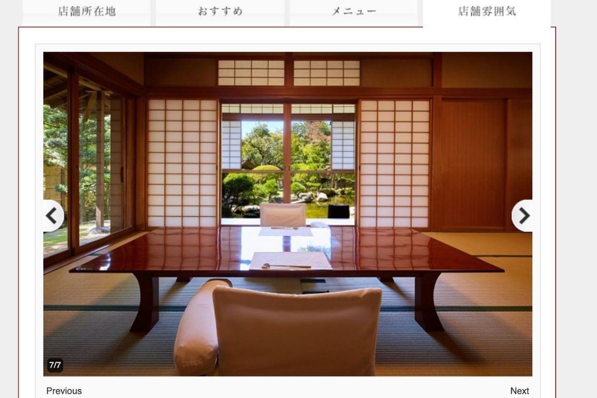 太宰府別荘自然庵