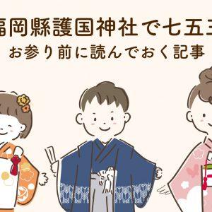 福岡縣護国神社は七五三におすすめ!お参り準備パーフェクトガイド