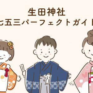 【生田神社】七五三の祈祷・着付け・写真撮影について先輩ママが解説♫