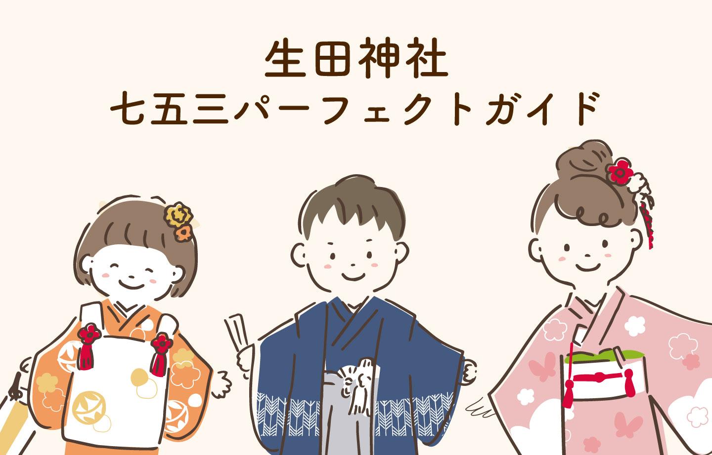 生田神社で七五三