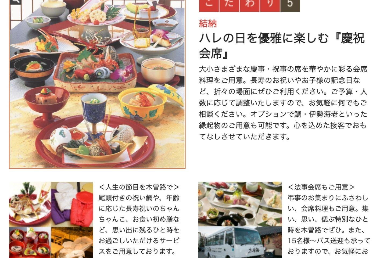 木曽路神戸店