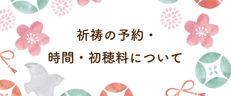 櫻木神社のご祈祷情報