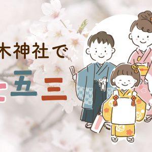秋に桜が咲く櫻木神社で七五三をしよう!千葉県野田市のパパママ必見!