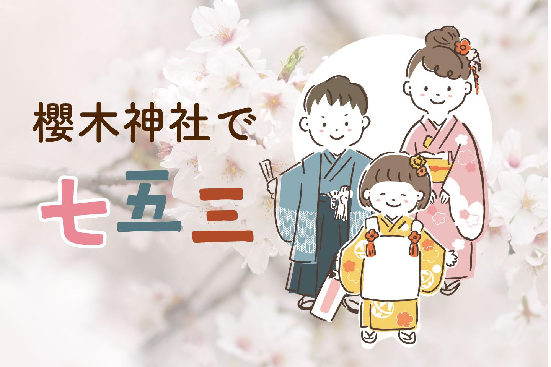 櫻木神社 七五三
