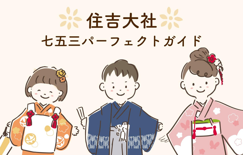 大阪の住吉大社 七五三