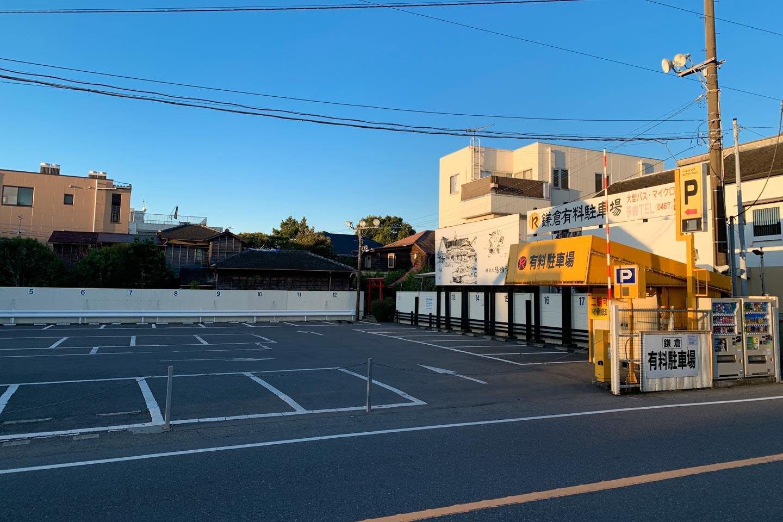 鎌倉有料駐車場