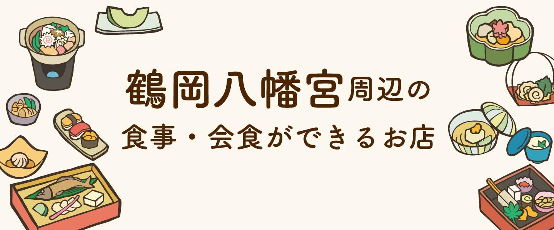 鶴岡八幡宮付近で会食できるお店