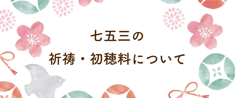 鶴岡八幡宮のご祈祷情報