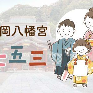 鶴岡八幡宮での七五三がまるわかり!しっかり準備して当日に備えよう!