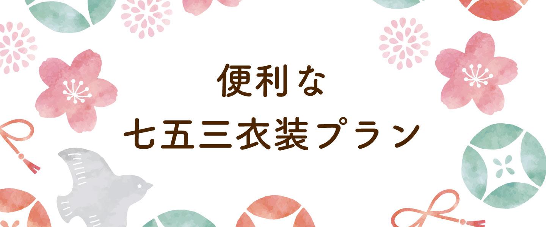 近江神宮オフィシャルの衣装レンタル