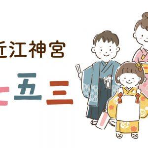 近江神宮(おうみじんぐう)で七五三詣!初穂料や写真撮影プランを解説します