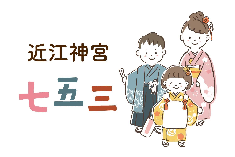 近江神宮 七五三