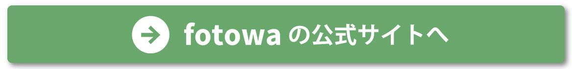 フォトワのサイトへ